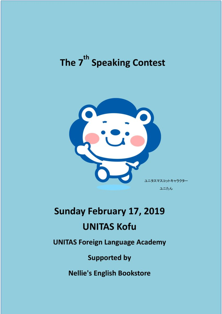 The 7th Speaking Contest
