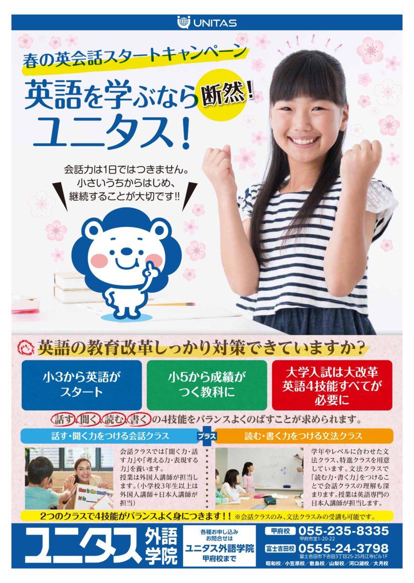 2019年 春の無料体験レッスン・入学キャンペーンのお知らせ