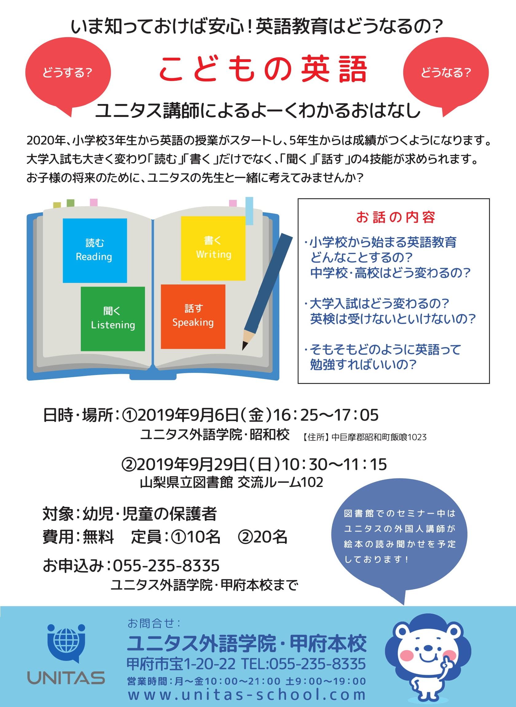 英語 英会話 英語教育改革 英検