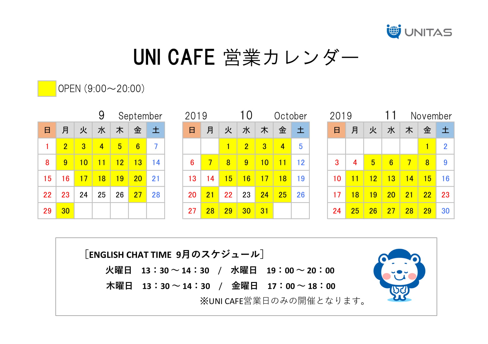 Unitas Uni cafe English chat time